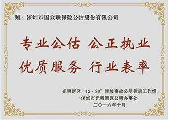 集团简介-企业荣誉