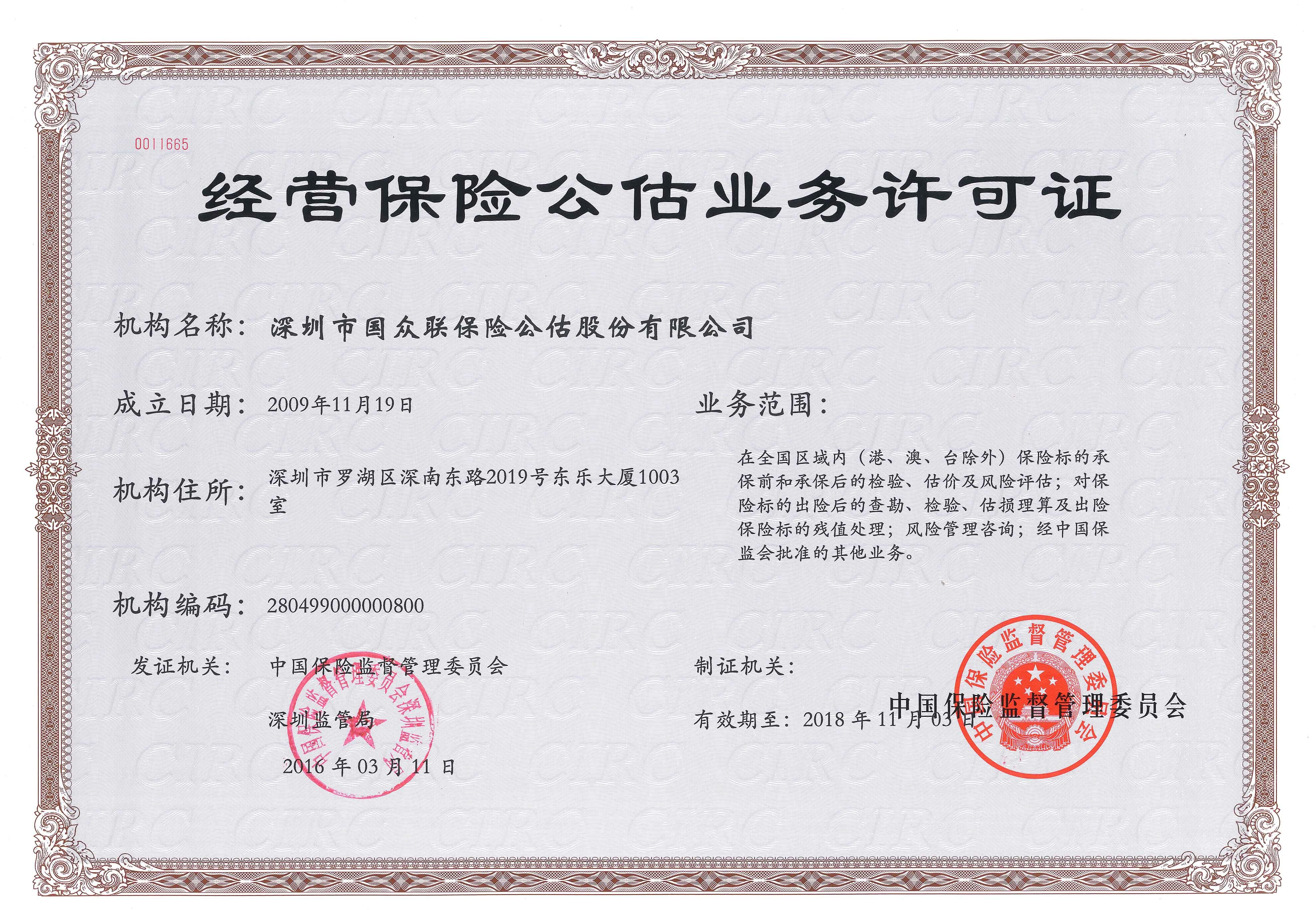 经营保险公估业务许可